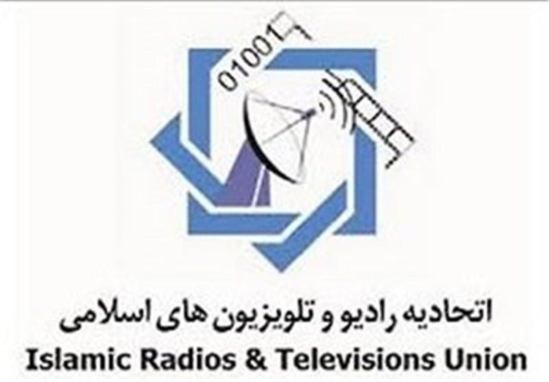 کنفرانس رادیو تلویزیون اسلامی