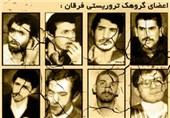 چگونگی دستگیری گروه فرقان توسط اطلاعات سپاه