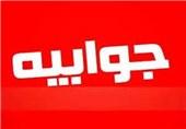 واکنش فرمانداری آذرشهر به یک خبر و پاسخ تسنیم + فایل صوتی