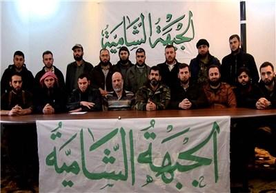 """جماعة """"الجبهة الشامیة"""" الإرهابیة"""