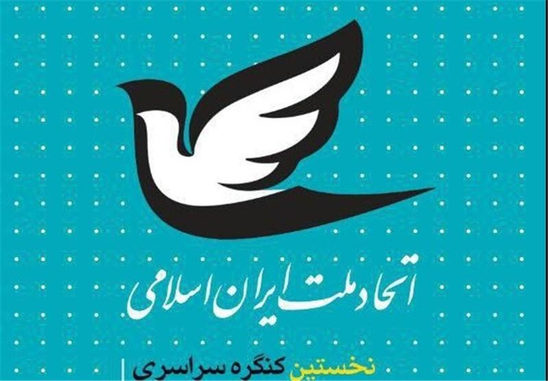 حزب اتحاد ملت: استعفای روحانی بر مشکلات کشور و سختی معیشتی مردم میافزاید
