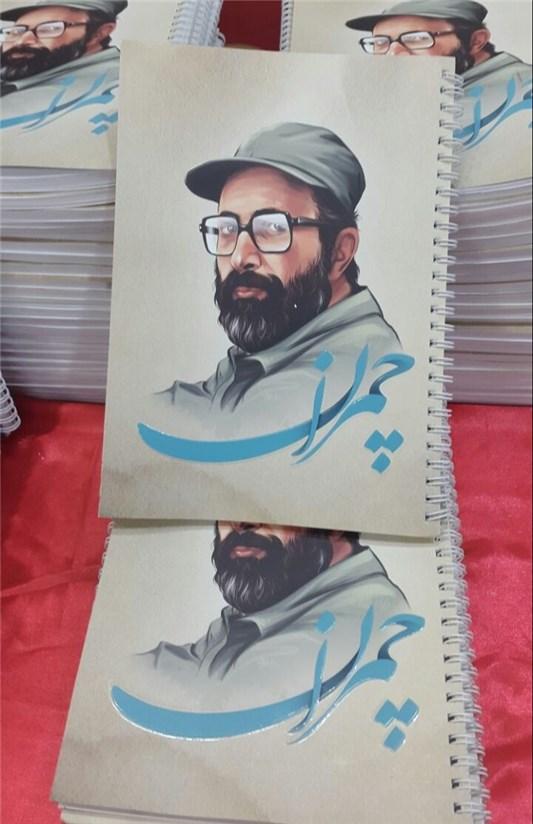 «شهدای غواص» و «پدر موشکی ایران»؛ طرحهای جدید دفترهای مشق