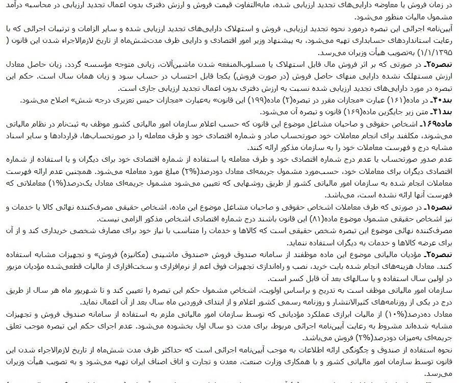 کانال تلگرام وزارت اطلاعات