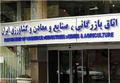 بیانیه اتاق بازرگانی ایران در حمایت از سپاه پاسداران