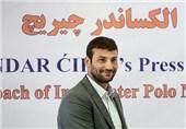 سرمربی تیم ملی واترپلو وارد ایران شد
