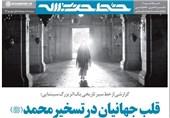 نشریهای درباره سیر مراحل ساخت فیلم «محمد رسولالله(ص)» + دانلود
