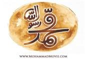 دربارهی زمینهی تاریخی فیلم محمد رسول الله(ص)