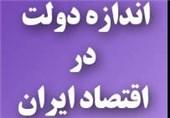 تشکیک در یک فرض قدیمی؛دولت ایران بزرگ است؟