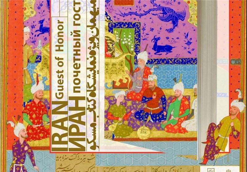 پوستر حضور ایران در نمایشگاه کتاب مسکو رونمایی شد