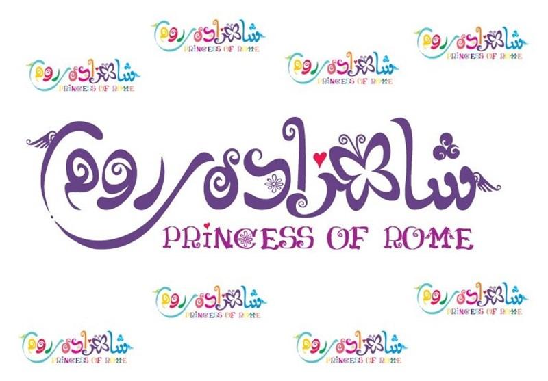 بیش از 80 درصد مخاطبان «شاهزاده روم» خانوادهها هستند