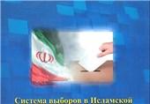 «بررسی نظام انتخابات در جمهوری اسلامی ایران مسئله ها و تضادها » در مسکو رونمایی شد