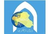 الخارجیة العراقیة تستدعی سفراء فرنسا وبریطانیا والمانیا وکندا