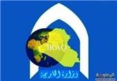 الخارجیة العراقیة تُدین جریمة اغتیال العالم الإیرانی فخری زاده