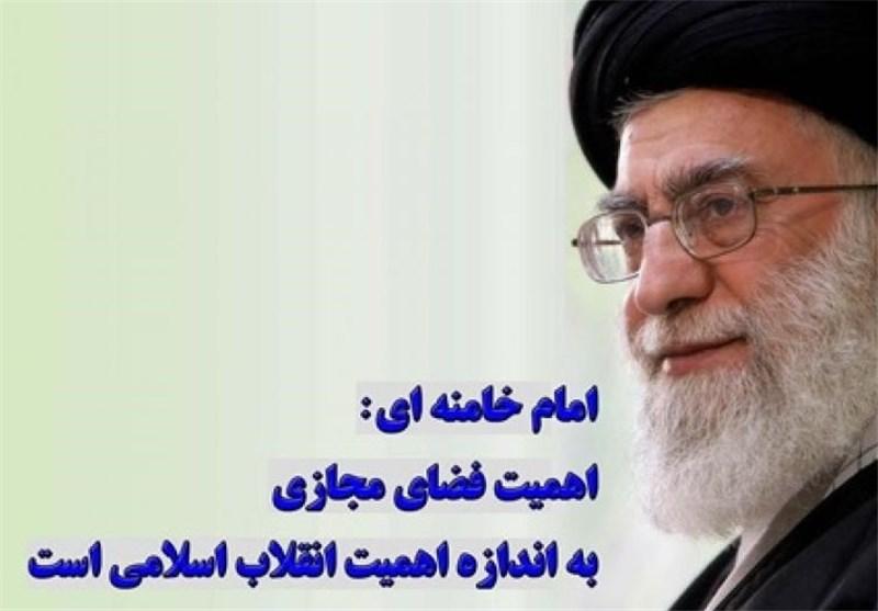 تلگرام خبرگزاری تسنیم - راهاندازی صفحه کتاب رهبر انقلاب در ...