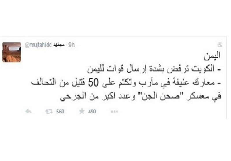 الکویت ترفض ارسال قوات وتکتم على 50 قتیل فی مأرب