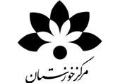صدا و سیمای خوزستان