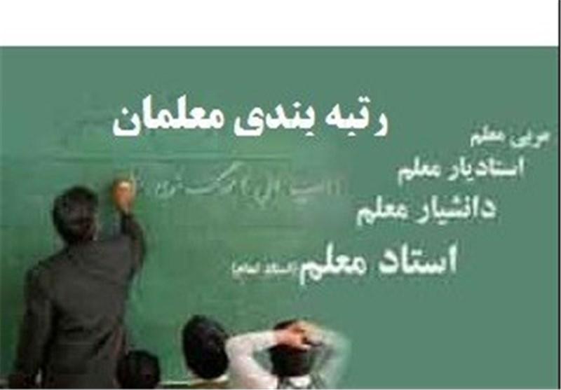 آخرین جزئیات از سرنوشت لایحه رتبهبندی معلمان از زبان وزیر آموزش و پرورش+فیلم