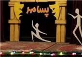 فارس  هجدهمین جشنواره استانی تئاتر پسامهر در فسا برگزار میشود