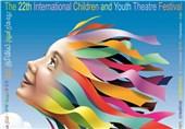 رونمایی از پوستر جشنواره تئاتر کودک و نوجوان