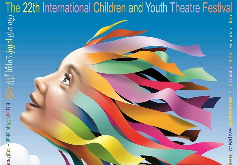 نمایشهای امیدوارکننده نوجوانان در جشنواره همدان