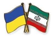 ایران و اوکراین