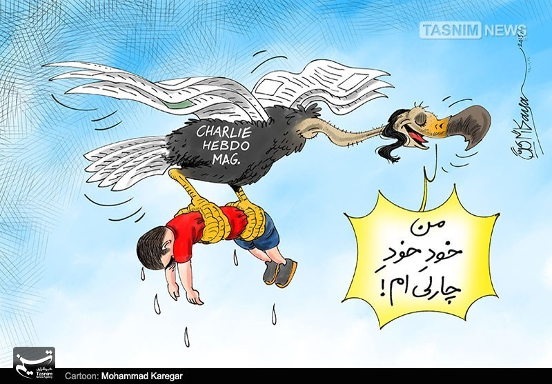کاریکاتور/ ماهیت واقعی چارلی هبدو