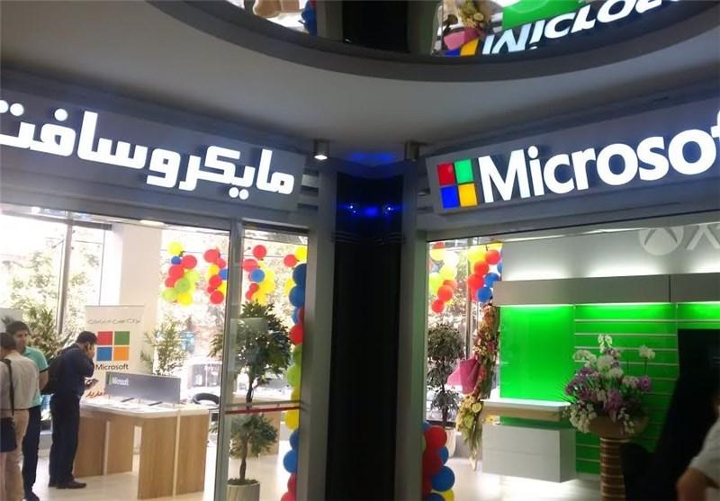 حضور کمپانی مایکروسافت در ایران
