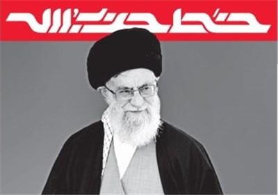 خط حزب الله 142|باید اینگونه باشید