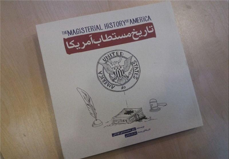 «تاریخ مستطاب آمریکا» را در گوشیهای همراه بخوانید