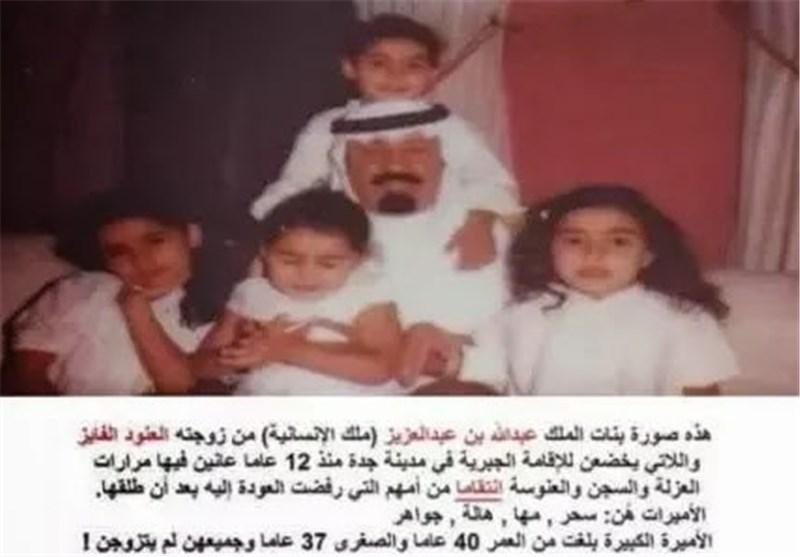 منظمة حقوقیة تطالب بالکشف عن مصیر بنات ملک السعودیة السابق عبد الله بن عبدالعزیز