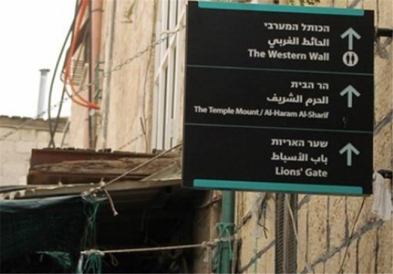 بلدیة الاحتلال تصادق على اطلاق اسماء عبریة على شوارع بالقدس المحتلة