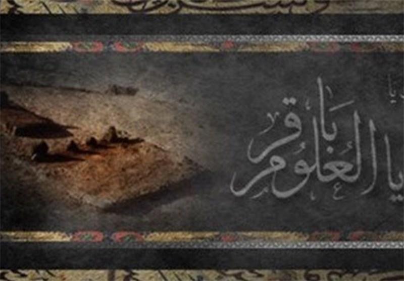 فی ذکرى استشهاده : الإمام محمدالباقر(ع) عطاء علمی زاخر