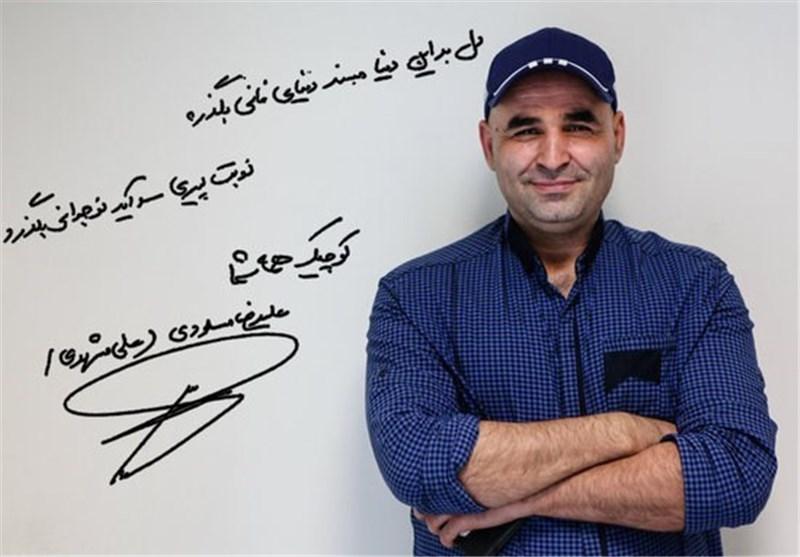 علی مسعودی علی مشهدی