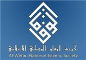 جمعیة الوفاق