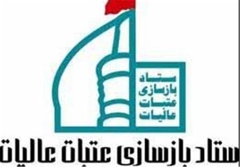 نذورات مردمی به ستاد عتبات استان البرز 14 درصد رشد یافت