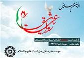 بزرگداشت شهدای انقلاب اسلامی افغانستان در «روایت عشق» + تصاویر