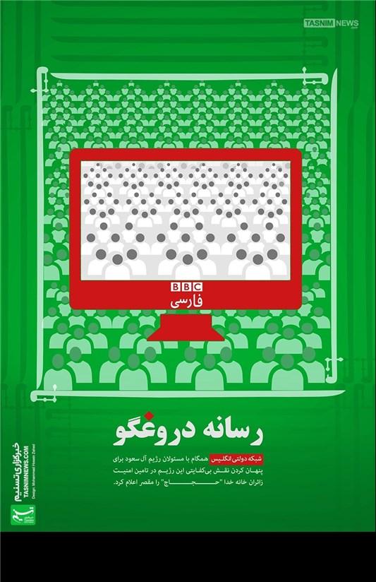 پوستر/ بیبیسی رسانه دروغگو