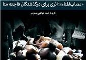 پیکر 4 نفر از کشتهشدگان حادثه منا فردا در لرستان تشییع میشود