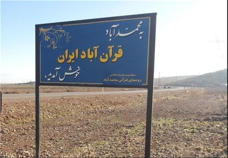 روستای قرآنی محمد آباد