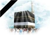 مراسم ختم جانباختگان حادثه منا در حوزه کمالیه خرمآباد برگزار میشود