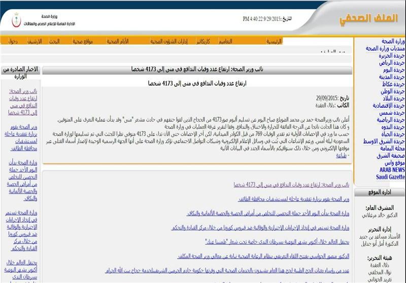 وزارة الصحة السعودیة : ضحایا منى بلغوا 4173 + وثیقة