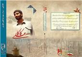 """کتاب """" کاکا علی"""" در سومین یادواره شهدای تخریب جهرم رونمایی شد"""
