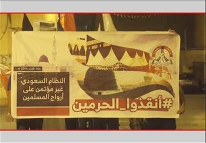 """بحرینیون یستنکرون فاجعة منى المؤلمة ویرفعون شعار """"انقذوا الحرمین"""""""