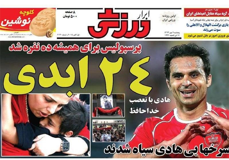 کانال+تلگرام+روزنامه+پیروزی