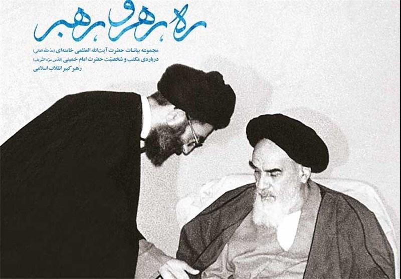 شخصیت و مکتب سیاسی امام(ره) از منظر رهبر معظم انقلاب در «ره، رهرو، رهبر»