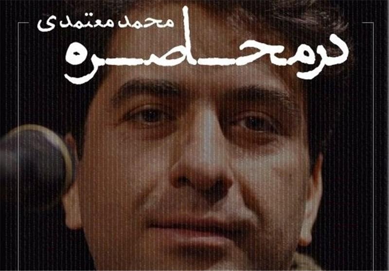 محمد معتمدی «در محاصره» را برای حصرآبادان خواند