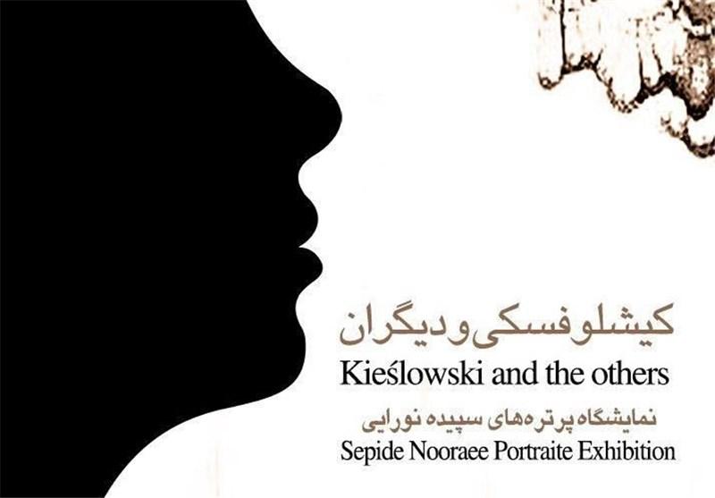 نمایشگاه نقاشی «کیشلوفسکی و دیگران»، مهمان خانه سینما