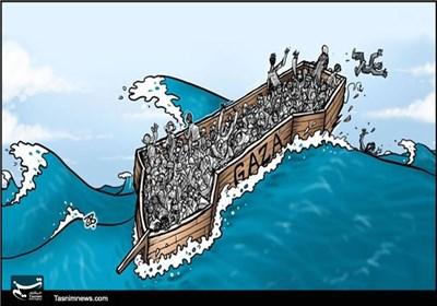 کاریکاتور/ غزه در محاصره همه جانبه