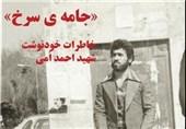 «جامه سرخ» حوزه هنری استان سمنان منتشر میشود