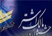 پنجمین جشنواره مالک اشتر در سپاه امام صادق(ع) بوشهر برگزار شد